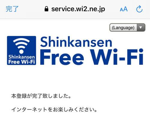 新幹線でのWi-Fi(無線LAN)の設定や登録方法について|手順9:Wi-Fiの接続完了画面が表示されるまで待機