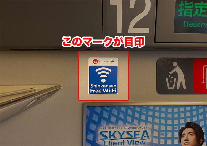 Shinkansen_Free_Wi-Fiのスッテカー