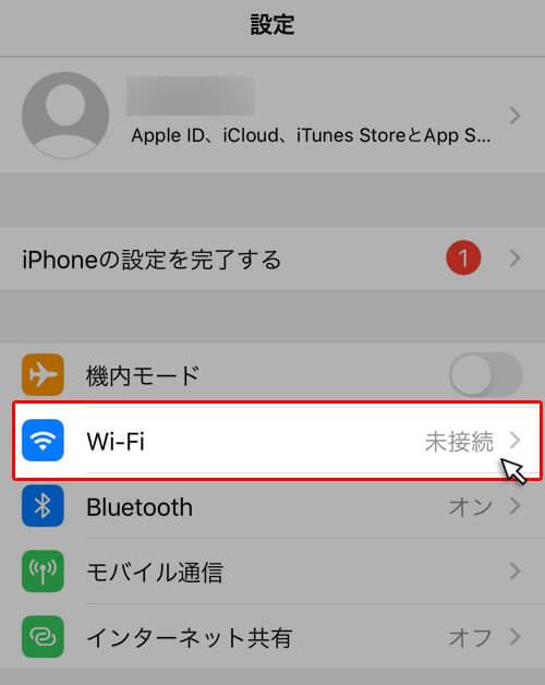 新幹線でのWi-Fi(無線LAN)の設定や登録方法について|手順2:Wi-Fiをタップする
