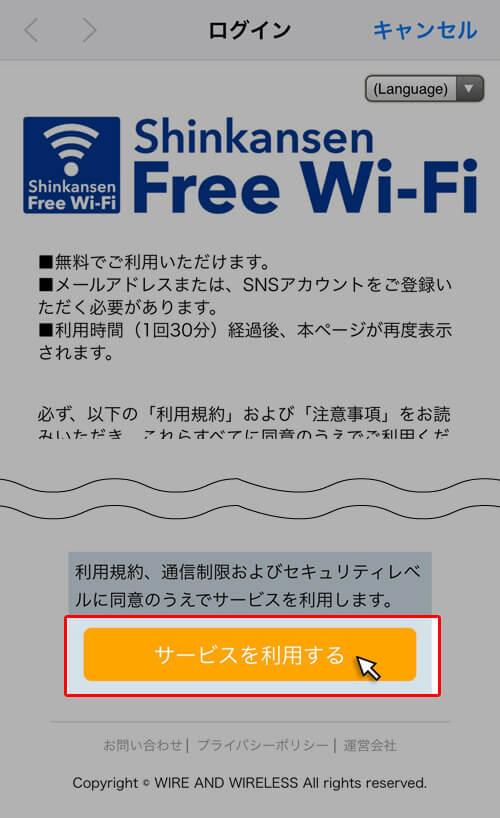 新幹線でのWi-Fi(無線LAN)の設定や登録方法について|手順5:利用規約・注意事項を読み、問題なければ画面下にあるサービスを利用するをタップします