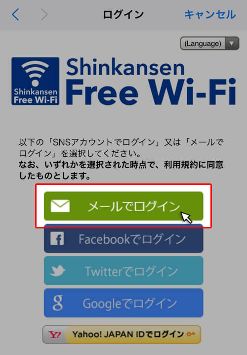 新幹線でのWi-Fi(無線LAN)の設定や登録方法について|手順6:SNSアカウントでログイン、もしくは、メールでログインのいずれかのボタンをタップします