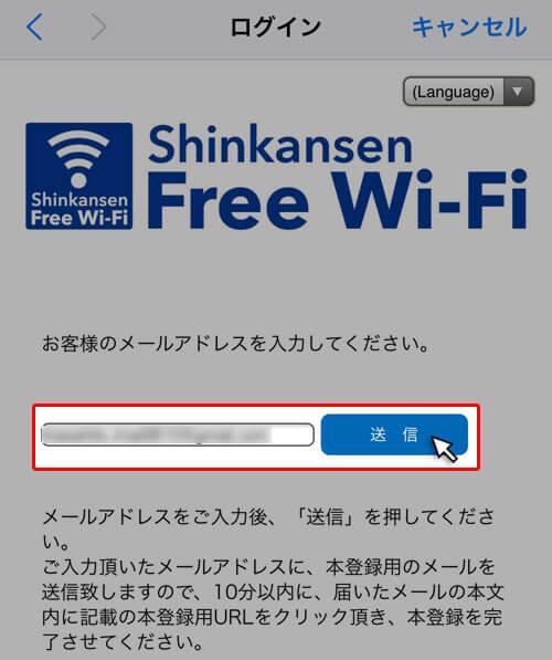 新幹線でのWi-Fi(無線LAN)の設定や登録方法について|手順7:メールアドレスを入力し、送信をタップします
