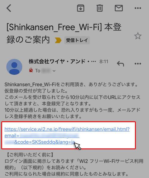 新幹線でのWi-Fi(無線LAN)の設定や登録方法について|手順8:登録したメールアドレスの受信トレイを開き、本登録のご案内メール内にある本登録用URLをタップする。