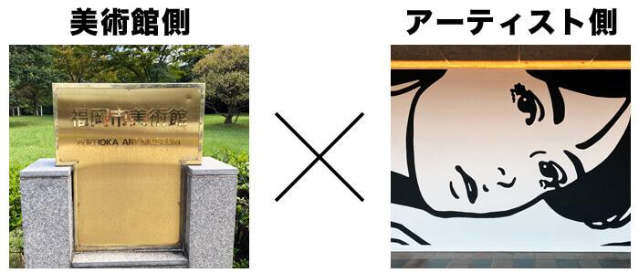 KYNE(キネ)と福岡市美術館のスケジュールが合致