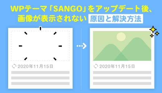 WordPressテーマ「SANGO」をアップデート後、アイキャッチ(サムネイル)画像が表示されない|原因と解決方法まとめ
