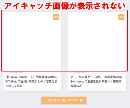 WordPressテーマ「SANGO」v2.0.6〜v2.0.7の場合、一部のアイキャッチ画像が表示されない
