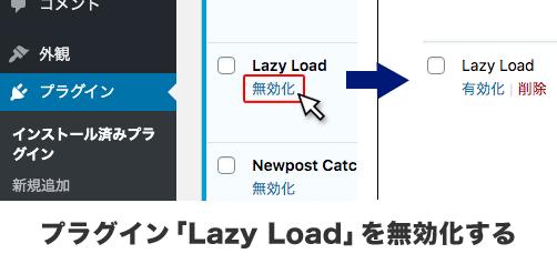 プラグイン「Lazy Load」を無効化する
