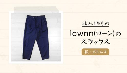 1LDK系ブランド「lownn(ローン)」のスラックスパンツを購入|感想や写真など