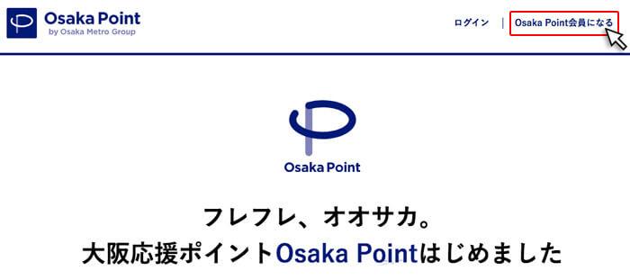 STEP1 :「Osaka Point会員になる」をクリックしているスクリーンショット