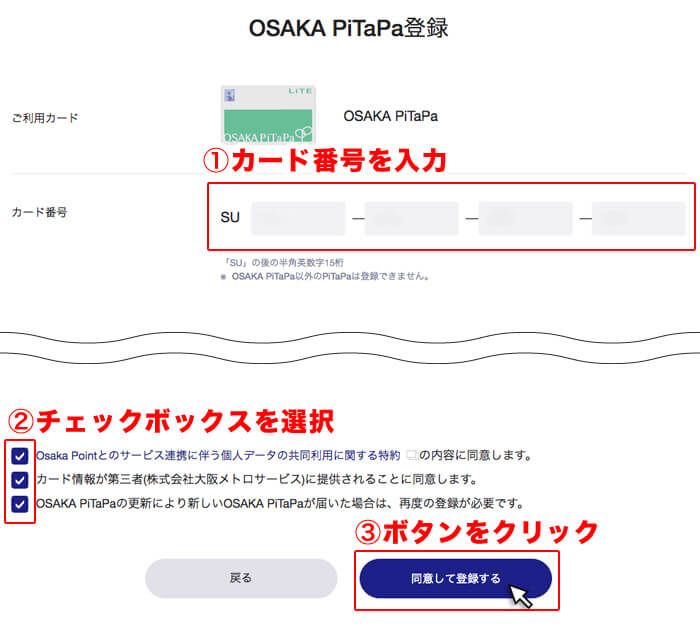 STEP10 :OSAKA PiTaPaカード登録ページのスクリーンショット