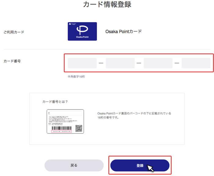STEP7 :カード情報登録画面のスクリーンショット