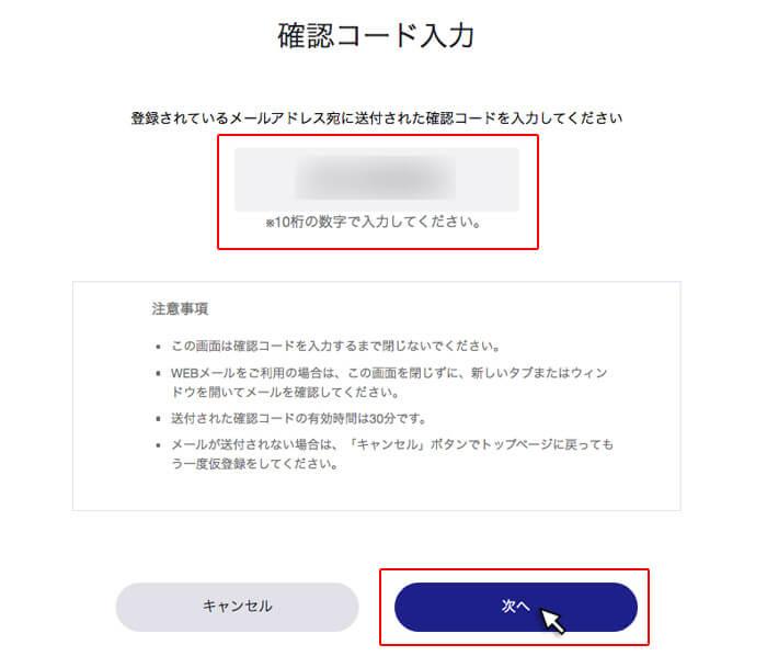 STEP3 :Osaka Point 登録手続き確認コードを入力しているスクリーンショット