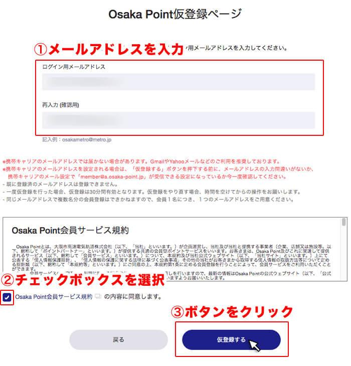 STEP2 :Osaka Point会員の仮登録手続きページのスクリーンショット