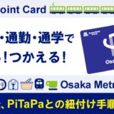 【Osaka Pointカード】会員登録の流れ、OSAKA PiTaPa(ピタパ)との紐付け手順を写真を交え詳しく解説!
