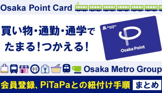 【Osaka Pointカード】会員登録の流れ、PiTaPaとの紐付け手順まとめ|写真付きで詳しく解説