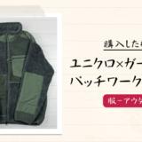 UNIQLO(ユニクロ)×ENGINEERED GARMENTS(エンジニアド ガーメンツ)のフリースコンビネーションジャケットを1年越しに購入|感想や写真など