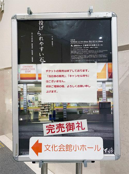 【2020年の舞台】ハイバイ「投げられやすい石」in 三重県文化会館|ポスター看板の写真
