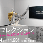 "<span class=""title"">【アート観光】金沢21世紀美術館、カム カナザワへ。リヒター、村上隆など豪華絢爛揃い踏み!</span>"