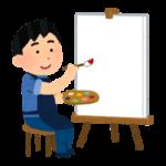 画家のイメージ画像