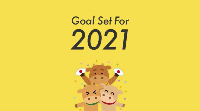 2021年(令和2年)の目標は、ポートフォリオの作成
