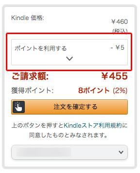 Kindle本購入時は、amazonギフト券の割引が表示されない