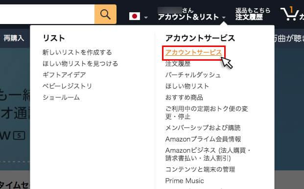 手順1:Kindle(キンドル)の本をAmazonギフト券で購入する方法|アカウントサービスをクリック