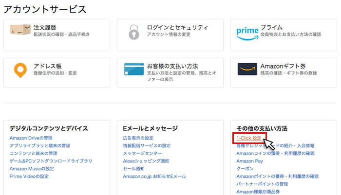 手順2:Kindle(キンドル)の本をAmazonギフト券で購入する方法|1-Click 設定をクリック