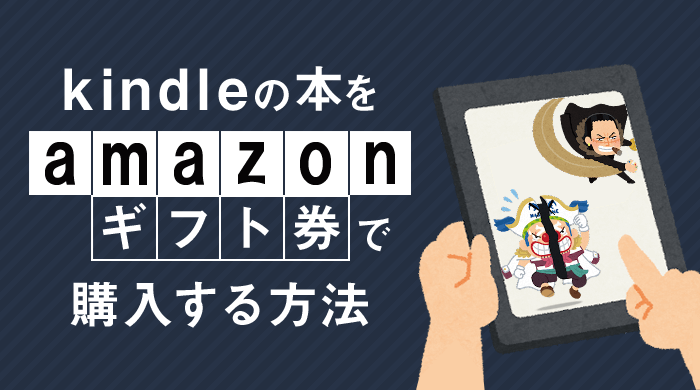 Kindle(キンドル)の本をAmazonギフト券で購入する方法|手順を画像を交え詳しく解説。