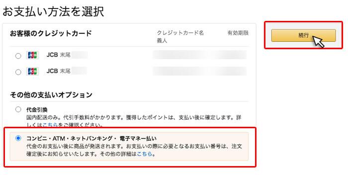 手順4:Kindle(キンドル)の本をAmazonギフト券で購入する方法|コンビニ・ATM・ネットバンキング・ 電子マネー払いを選択し、続行をクリック