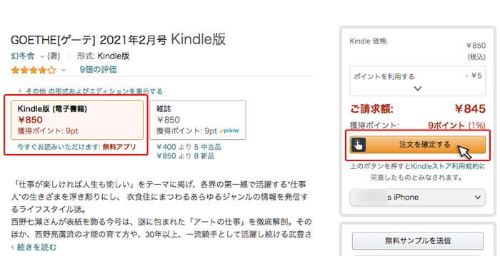 手順5:Kindle(キンドル)の本をAmazonギフト券で購入する方法|Kindle版 (電子書籍)を選択し、注文を確定するをクリック