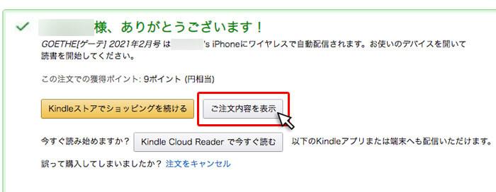 手順6:Kindle(キンドル)の本をAmazonギフト券で購入する方法|ご注文内容を表示をクリック