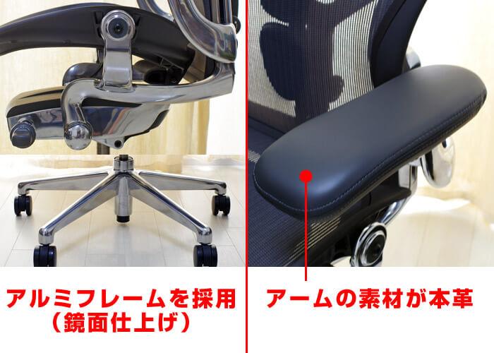 ハーマンミラーのアーロンオフィスチェアの特徴|アームが本革、フレームが鏡面仕上げ