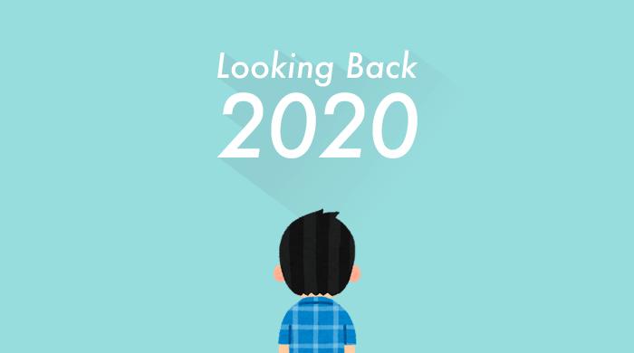 【2020年(令和2年)】今年1年の振り返り