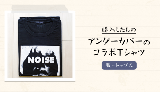 TANGTANG(タンタン)10周年記念!UNDERCOVER(アンダーカバー)とのコラボレーション Tシャツを購入|感想や写真など