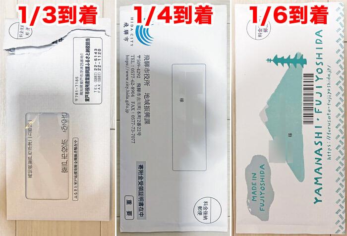 【ふるさと納税】12月31日に手続きをして、ワンストップ特例の申請期限(1月10日)に間に合うのかを検証。|支援した3自治体のワンストップ特例申請書の到着日