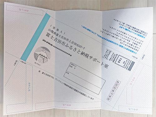 【ふるさと納税】12月31日に手続きをして、ワンストップ特例の申請期限(1月10日)に間に合うのかを検証。|返信用封筒