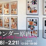 香港の人気イラストレーター・リトルサンダー(門小雷)のマンガ原画展「わかめとなみとむげんのものがたり- 無限 in 京都・トランスポップギャラリー」に行ってきた|感想や写真など