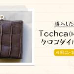 """<span class=""""title"""">クロコダイル革を贅沢に使用!なのに格安!トーチカの財布を購入【メンズおすすめブランド】</span>"""