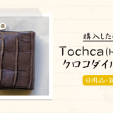 クロコダイル革を贅沢に使用!なのに格安!Tochca(トーチカ)の二つ折り財布を購入【メンズおすすめブランド】