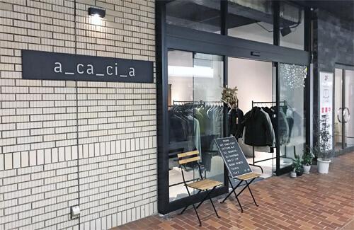 、静岡市のアパレルショップ「acacia」の外観写真