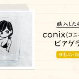 【完売必至アイテム】人気イラストレーター「conix(コニックス)」のビアグラスを購入|感想や写真など