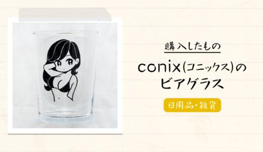 人気イラストレーター「conix(コニックス)」のビアグラスを購入【アートグッズ】