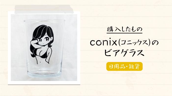 【完売必至アイテム】人気イラストレーター「conix(コニックス)」のビアグラスを購入 感想や写真など