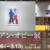 ブラー (Blur)のベスト盤のジャケットデザインで有名な「JULIAN OPIE(ジュリアン・オピー)」の個展「Portraits.(ポートレート)」in 大阪・TEZUKAYAMA GALLERYに行ってきた |感想や写真など