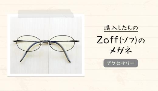 【Zoff】チタンフレームのブルーライトカットメガネを購入|感想や写真など