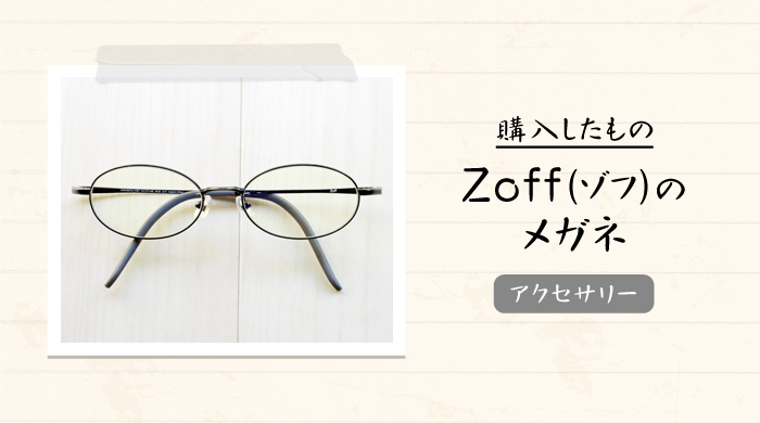 Zoffの新春福袋に入ってるメガネ券(1,500円割引)を利用し、チタンフレームのブルーライトカットメガネを購入|感想や写真など