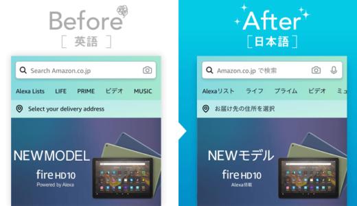 【Amazon】英語表示を日本語に直す手順・方法まとめ – iPhoneアプリ編