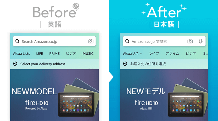 【Amazon】iPhoneアプリ内の表示が突然英語に!?日本語表示に直す手順・方法まとめ
