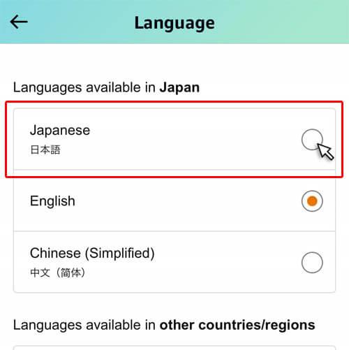 【Amazon - iPhoneアプリ編】英語表示を日本語に直す手順・方法まとめ|手順5:Japanese 日本語をタップ