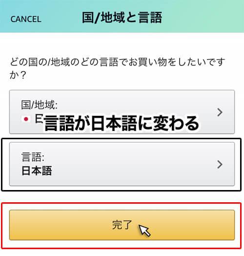 【Amazon - iPhoneアプリ編】英語表示を日本語に直す手順・方法まとめ|手順6:完了をタップ